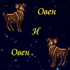 он Овен и она Овен