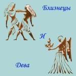 мужчина Близнецы и женщина Дева