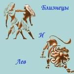 мужчина Близнецы и женщина Лев