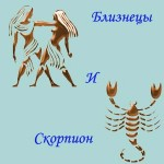 мужчина Близнецы и женщина Скорпион