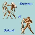 мужчина Близнецы и женщина Водолей