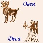 мужчина Овен и женщина Дева