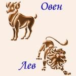 мужчина Овен и женщина Лев