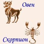 мужчина-Овен и женщина-Скорпион