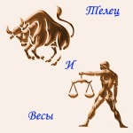 мужчина Телец и женщина Весы