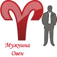 Мужчина-Овен