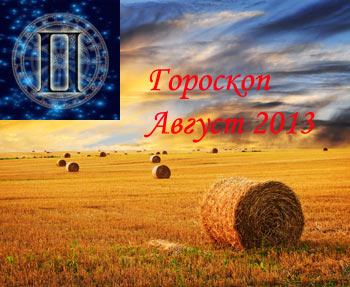 гороскоп-Близнецов-август-2013