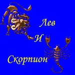 лев-и-скорпион
