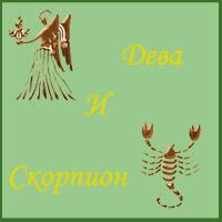 дева-и-скорпион