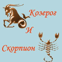 мужчина-козерог-женщина-скорпион