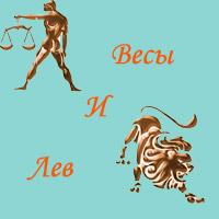 мужчина-весы-женщина-лев