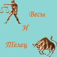 мужчина-весы-женщина-телец