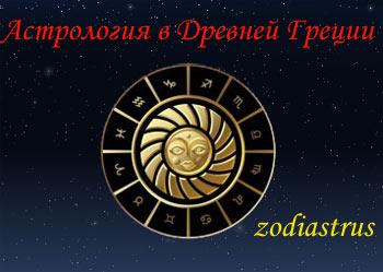 астрология-в-древней-Греции