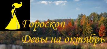 для-девы-октябрь-2013