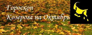 для-козерога-октябрь-2013