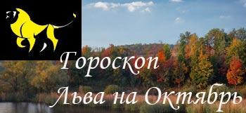 для-льва-октябрь-2013