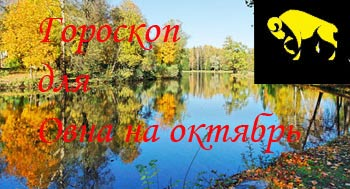 для-овна-октябрь-2013