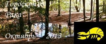для-рака-октябрь-2013