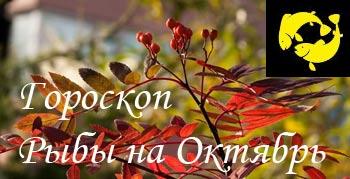 для-рыбы-октябрь-2013