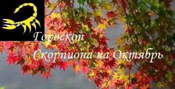 для-скорпиона-октябрь-2013