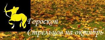 для-стрельца-октябрь-2013