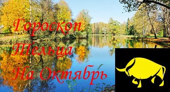 для-тельца-октябрь-2013
