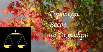для-весов-октябрь-2013
