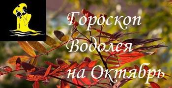 для-водолея-октябрь-2013