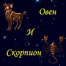 женщина-Овен и мужчина-Скорпион