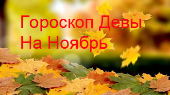 дева-ноябрь