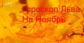 лев-ноябрь