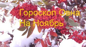 овен-ноябрь