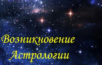как зародилась астрология
