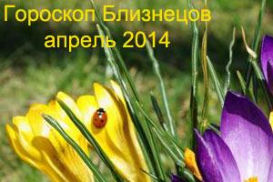гороскоп близнецов на апрель 2014 года