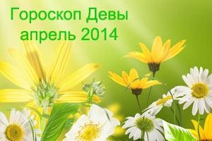 гороскоп девы на апрель 2014