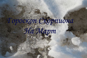 март-скорпион