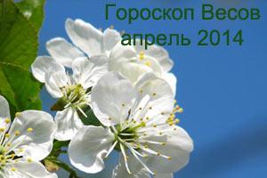 Гороскоп Весов на апрель 2014 года