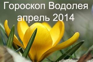 Гороскоп Водолея на апрель 2014 года