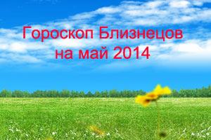 Гороскоп для Близнеца на май 2014