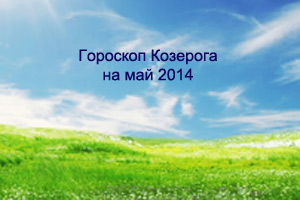 гороскоп козерога на май 2014