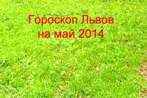 Гороскоп для Льва на май 2014
