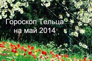 Гороскоп Тельцов на май 2014