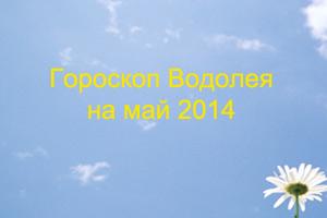 гороскоп Водолея на май 2014