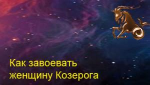 zav_zh_koz
