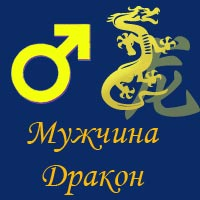 muzhchina-drakon