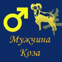 muzhchina-koza