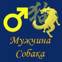 muzhchina-sobaka