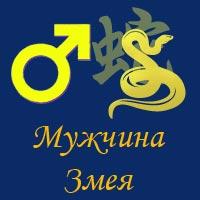 muzhchina-zmeya