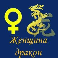 zhenshhina-drakon