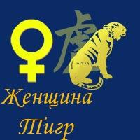 zhenshhina-tigr